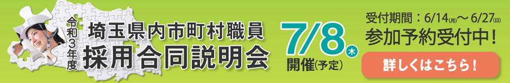 7月8日開催予定、埼玉県内市町村職員採用合同説明会参加詳細ページへの遷移アイコン