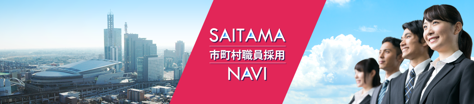 SAITAMA 市町村職員採用 NAVI