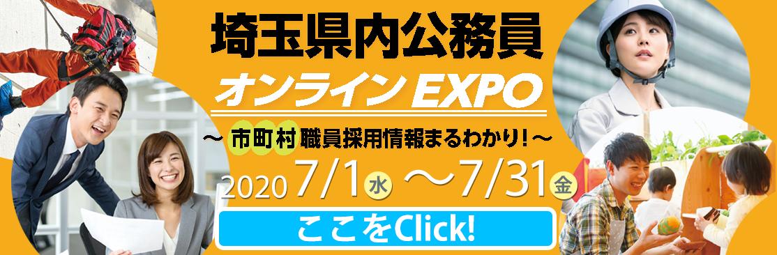 埼玉県内公務員オンラインEXPO